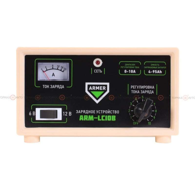 Зарядное устройство ARMER ARM-LC10B 10А