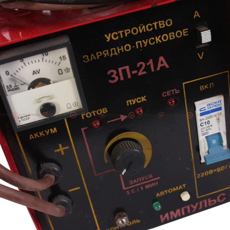 Зарядно-пусковое устройство ИМПУЛЬС ЗП 21 15/115А