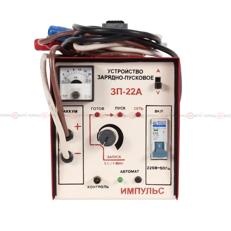 Зарядно пусковое устройство ИМПУЛЬС ЗП 22 20/115А